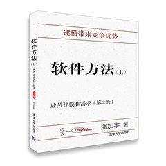 軟件方法(上):業務建模和需求(第2版)-cover