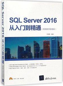 SQL Server 2016 從入門到精通 (視頻教學超值版)-cover