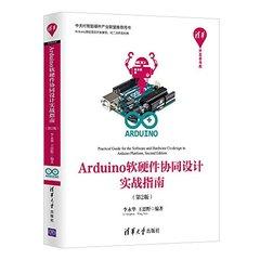 清華開發者書庫:Arduino軟硬件協同設計實戰指南(第2版)