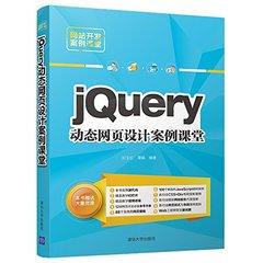 jQuery動態網頁設計案例課堂(網站開發案例課堂)-cover
