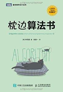 枕邊算法書-cover