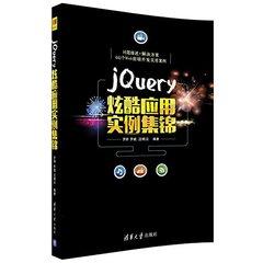 jQuery 炫酷應用實例集錦