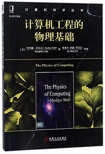 電腦工程的物理基礎-cover