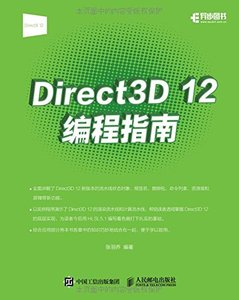 Direct 3D 12 編程指南-cover