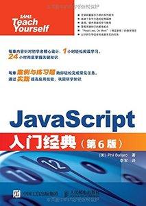 JavaScript入門經典 第6版-cover