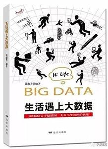 生活遇上大數據-cover