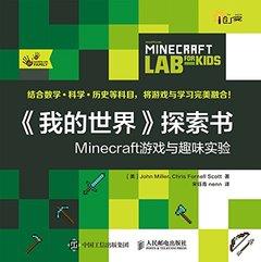 《我的世界》探索書:Minecraft游戲與趣味實驗-cover
