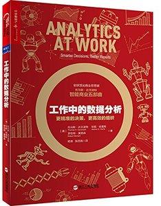 工作中的數據分析 : 更精準的決策,更高效的組織-cover