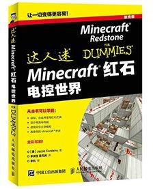 Minecraft紅石 電控世界-cover