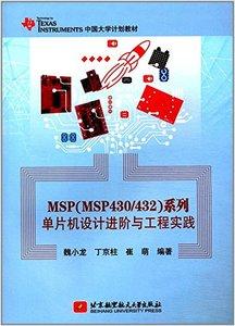 MSP(MSP430/432)系列單片機設計進階與工程實踐-cover