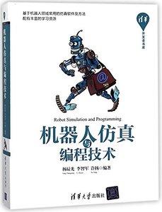 清華開發者書庫:機器人模擬與編程技術-cover