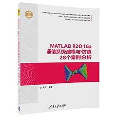 精通MATLAB:MATLAB R2016a通信系統建模與模擬28個案例分析-cover