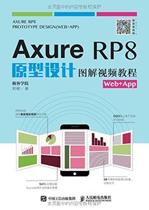 Axure RP8原型設計圖解視頻教程:Web+App-cover
