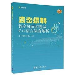 直擊招聘 : 程序員面試筆試C++語言深度解析-cover