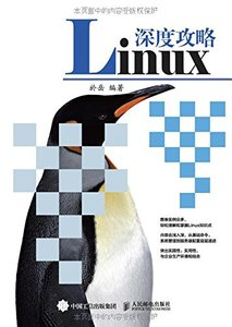 Linux深度攻略-cover