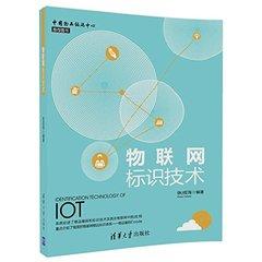 物聯網標識技術-cover