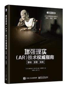 增強現實(AR)技術權威指南:基礎●發展●實踐-cover