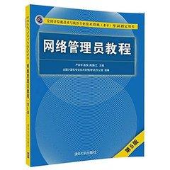 全國電腦技術與軟件專業技術資格(水平) 考試指定用書:網絡管理員教程(第5版)