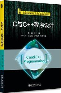 C與C++程序設計-cover