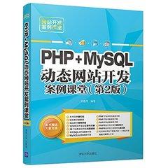 網站開發案例課堂:PHP+MySQL動態網站開發案例課堂(第2版)-cover