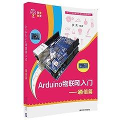 Arduino物聯網入門(通信篇)-cover