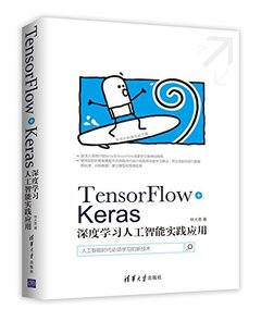 TensorFlow + Keras 深度學習人工智能實踐應用-cover