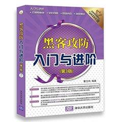 黑客攻防入門與進階(第3版)(附光盤)-cover
