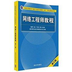 網絡工程師教程(第5版)-cover