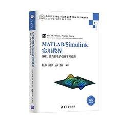 MATLAB/Simulink實用教程:編程、模擬及電子信息學科應用-cover
