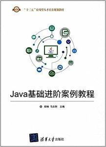 Java基礎進階案例教程-cover
