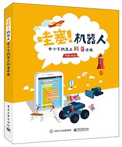 哇塞!機器人:中小學機器人科普讀本-cover