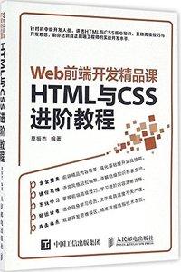 Web前端開發精品課  HTML與CSS進階教程-cover