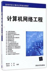 高等學校電腦應用規劃教材:電腦網絡工程-cover