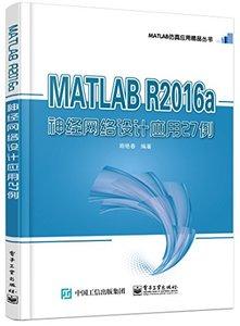MATLAB R2016a神經網絡設計應用27例