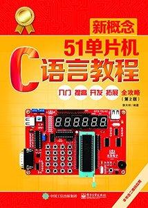 新概念51單片機C語言教程:入門、提高、開發、拓展全攻略(第2版)-cover