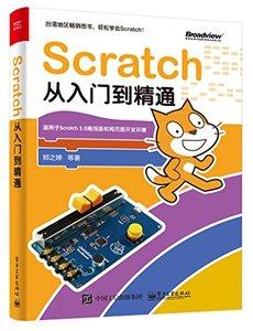 Scratch從入門到精通-cover