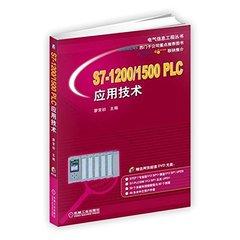 S7-1200/1500 PLC 應用技術-cover