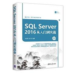 數據庫技術叢書:SQL Server 2016 從入門到實戰(視頻教學版)