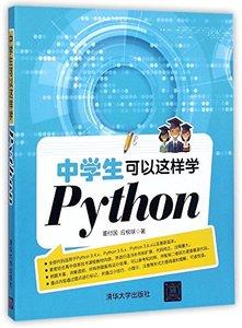 中學生可以這樣學 Python-cover