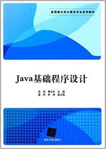 應用型大學電腦專業系列教材:Java基礎程序設計-cover