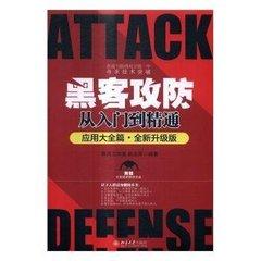黑客攻防從入門到精通(應用大全篇)(升級版)-cover