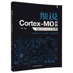 細說Cortex M0開發:以LPC1114為例-cover