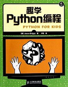 趣學Python編程-cover