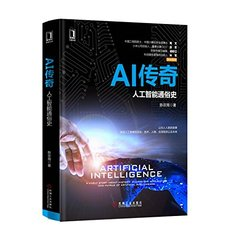 AI傳奇:人工智能通俗史-cover