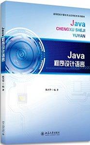 高等院校電腦專業應用技術系列教材:JAVA程序設計語言-cover
