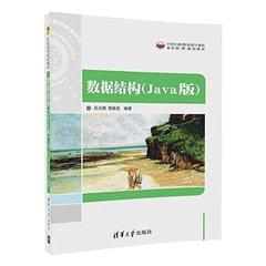 21世紀高等學校電腦基礎實用規劃教材:數據結構(Java版)-cover