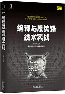 編譯與反編譯技術實戰-cover