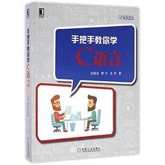 起策教育·手把手教你學C語言-cover