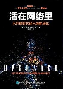 活在網絡里:大升級時代的人類新進化-cover