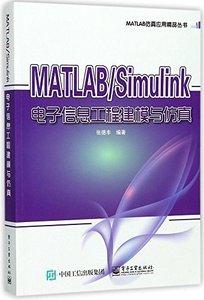 MATLAB/Simulink電子信息工程建模與模擬-cover